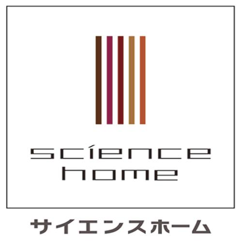 サイエンスホーム  兵庫南店