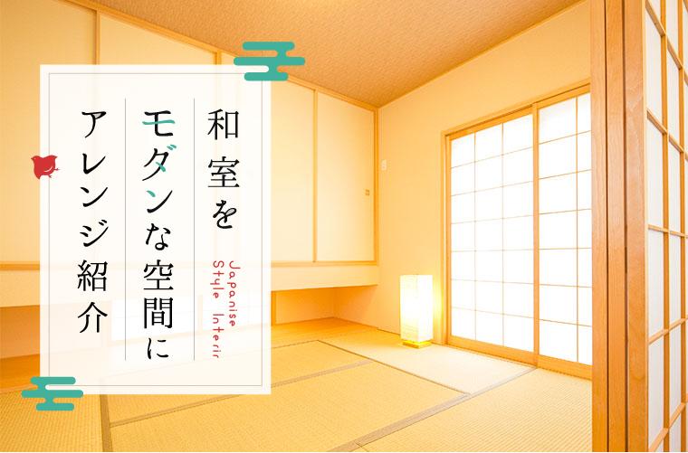 和室をおしゃれでモダンな空間に!照明や家具などインテリア選びのポイントを紹介