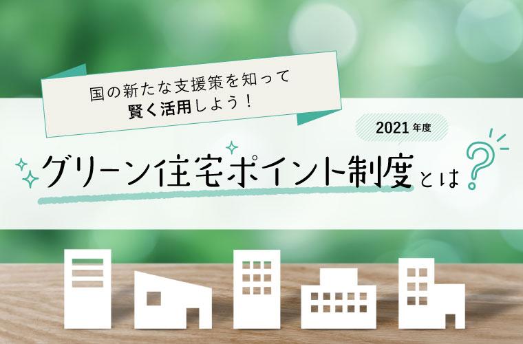 知って賢く活用しよう グリーン住宅ポイント制度【2021年度】