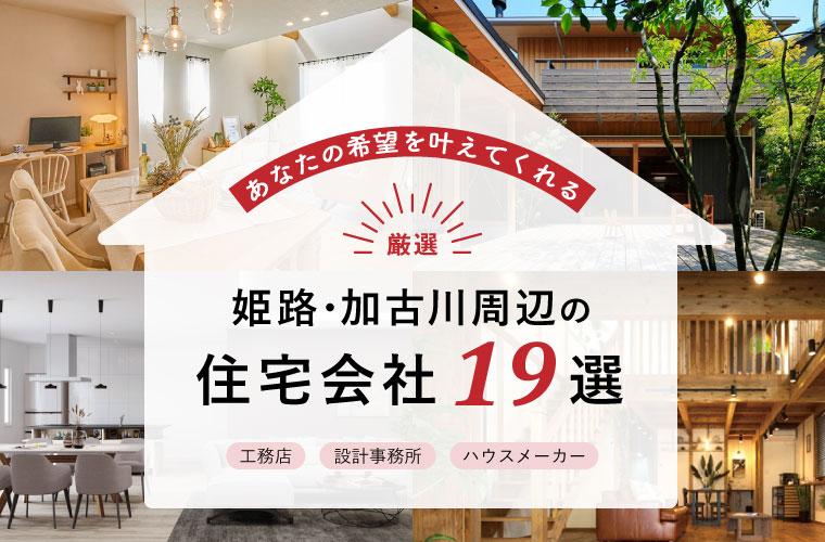 姫路加古川周辺の住宅会社19社を厳選!工務店・設計事務所・ハウスメーカーも