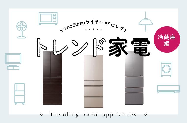 冷蔵庫の人気モデルと各メーカーの特徴やおすすめ機能に注目!プロが教える選び方のコツも