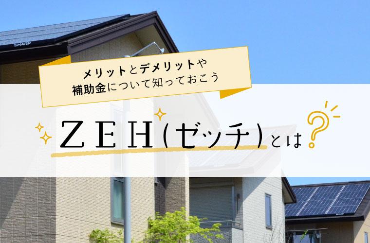 ZEH(ゼッチ)とは?メリット・デメリットや補助金について知っておこう