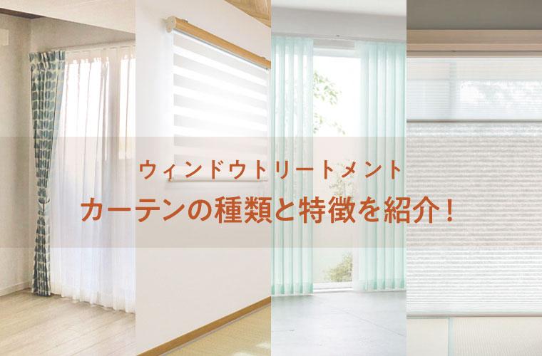 カーテンで部屋の印象を簡単チェンジ!「ウィンドウトリートメント」の種類と特徴を紹介♪