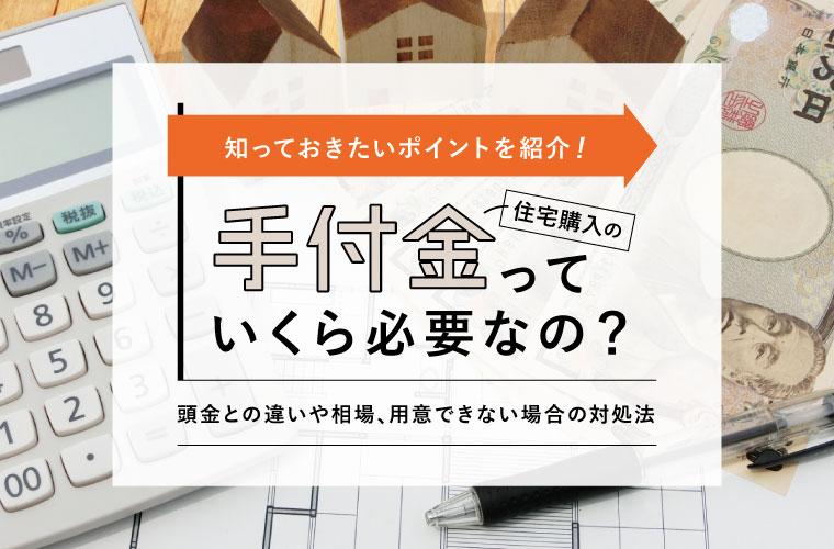 住宅購入の手付金とは?相場や支払いのタイミング、用意できない場合や戻ってくるケースを解説
