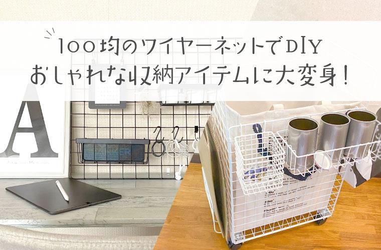 100均ワイヤーネットでDIY!収納棚などおしゃれで実用的なアイテムを簡単に作ろう♪