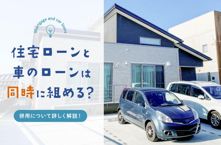 住宅ローンと車のローンは同時に組める?組む時のポイントやどちらかを契約済の時の対処法を紹介