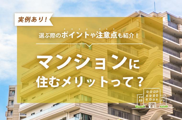 マンションに住むメリットって?選ぶ際のポイントや注意点も紹介!実際のマンションの実例も