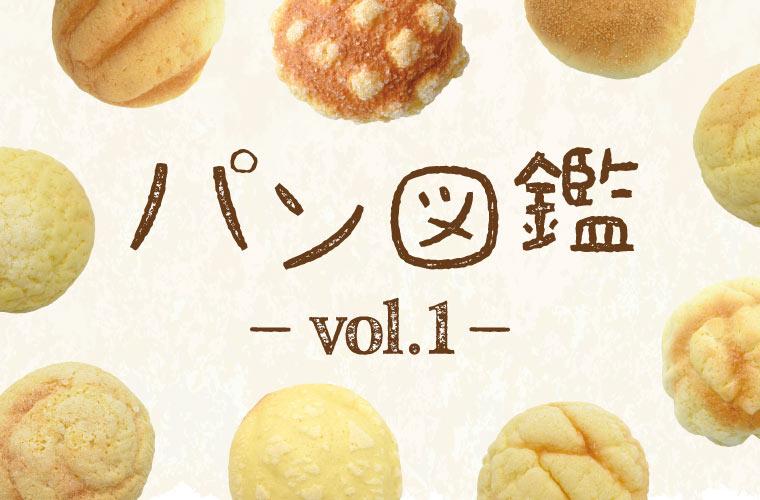 【パン図鑑】メロンパン好き必見!姫路周辺で買えるおいしいメロンパン9選
