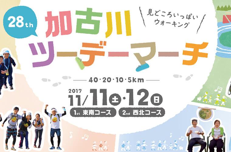 【10/20(金)締切】加古川ツーデーマーチ