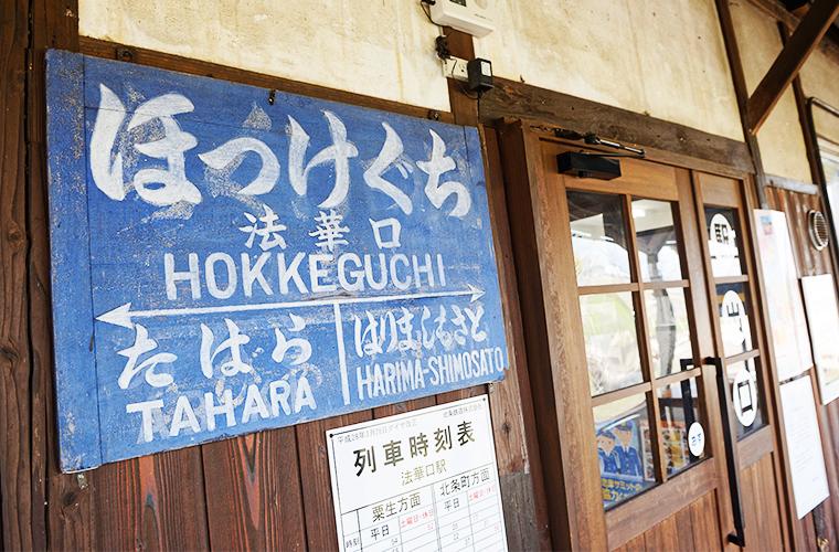 【加西】レトロな駅舎にあるパン屋「モンファボリ」米粉で作る多彩なパンが人気!