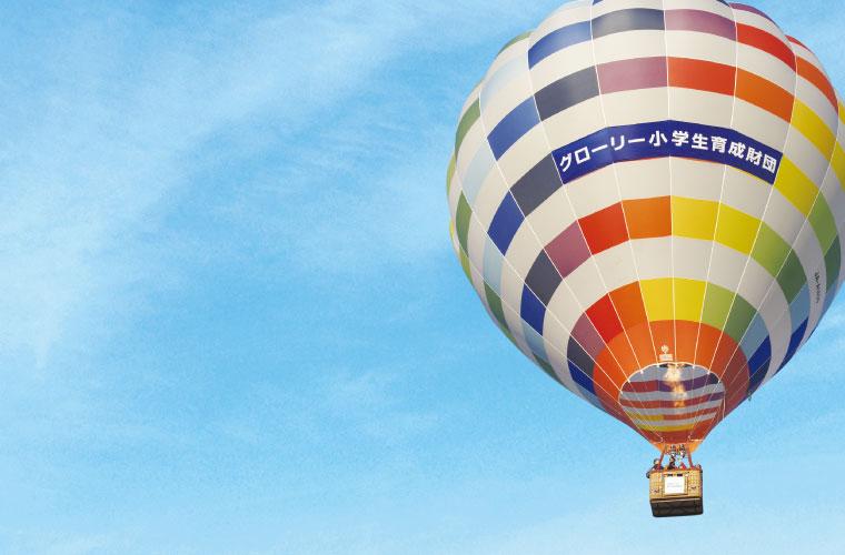 【10/21(月)締切】「グローリー親子体験秋教室~熱気球に乗ろう!~」熱気球で秋晴れの空を空中散歩!