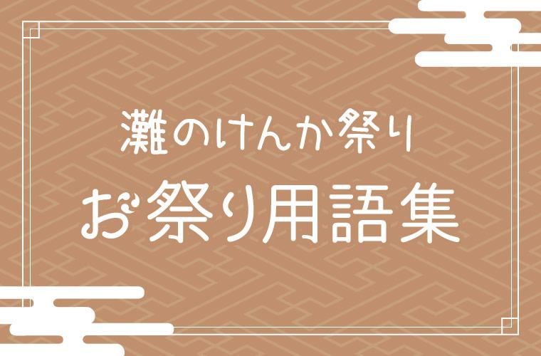 灘のけんか祭り【お祭り用語集】