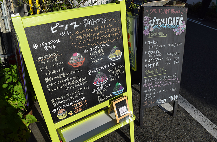 【閉店】【姫路】本格的な韓国フードを味わえる!韓国料理屋「ぴなり」がカフェをオープン!