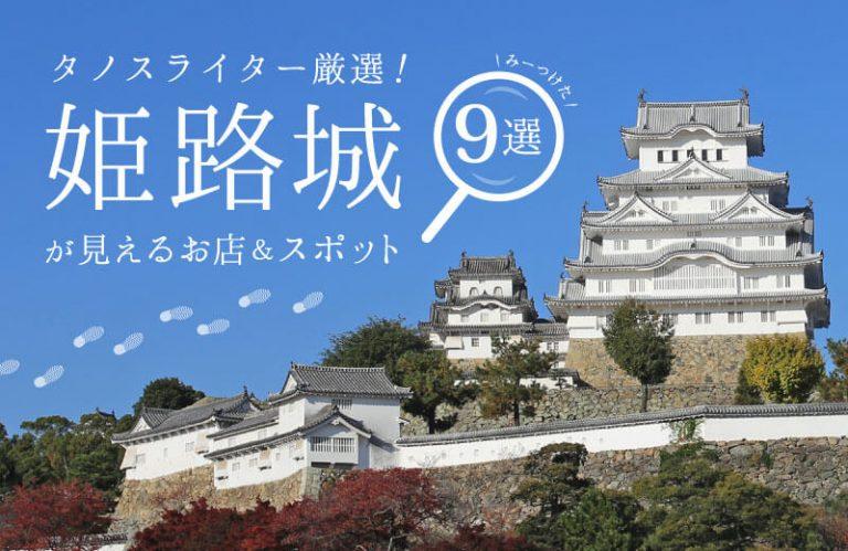 地元ライターがおすすめする、世界遺産 姫路城が見えるお店&スポット9選!観光客も必見!