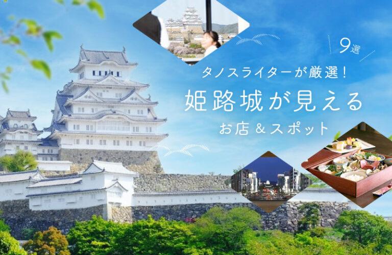 【姫路】観光客必見!姫路城が見えるお店&周辺スポット9選!カフェや夜景が見えるレストランも