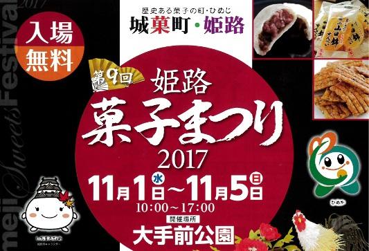 姫路菓子まつり2017