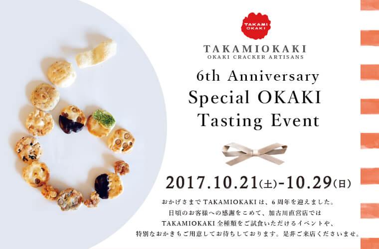 TAKAMIOKAKI 6th Anniversary ~Special OKAKI Tasting Party~
