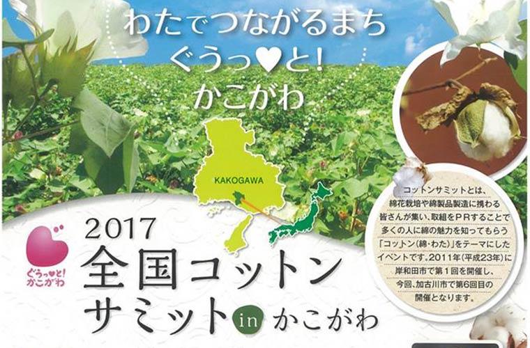 2017全国コットンサミットinかこがわ(綿まつり同日開催)