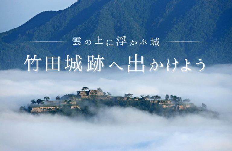 【朝来】雲海が取り巻く神秘的な「竹田城跡」見どころやスイーツの紹介も♪