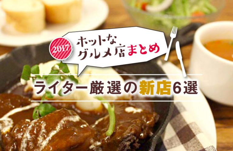 【姫路・加古川周辺】2017年のホットなグルメ店まとめ ライターが厳選した新店6選