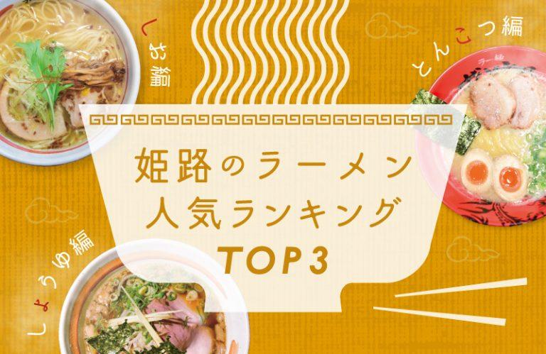 姫路の人気ラーメンランキング とんこつ、しお、しょうゆのTOP3!おすすめの食べ方も紹介