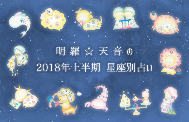 明羅☆天音の2018年上半期 星座別占い