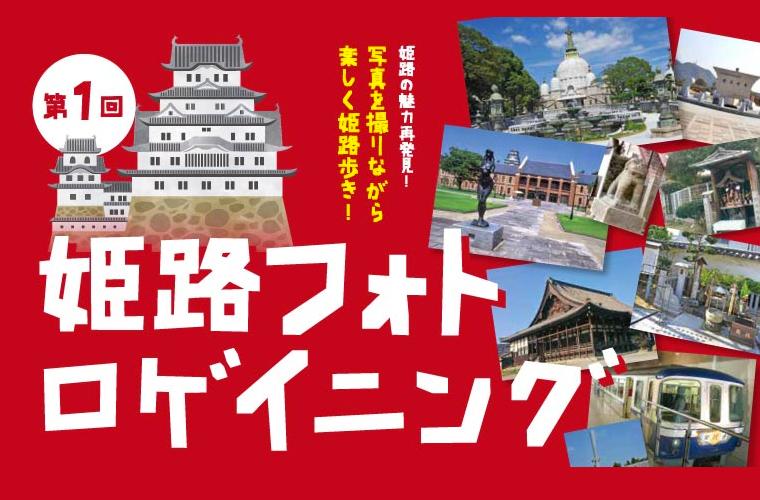 【要事前申込】姫路フォトロゲイニング第1回大会