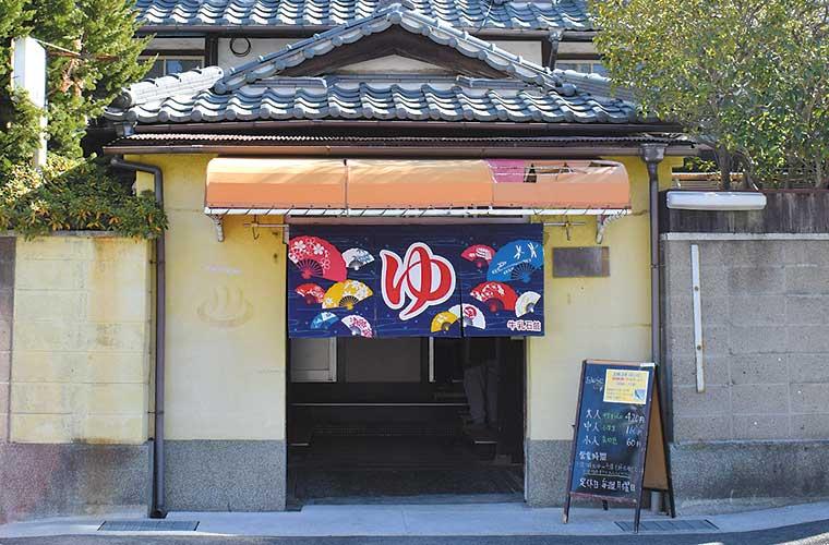 レトロ感あふれる銭湯の魅力に迫る!姫路市、高砂市、明石市のおすすめ湯4選