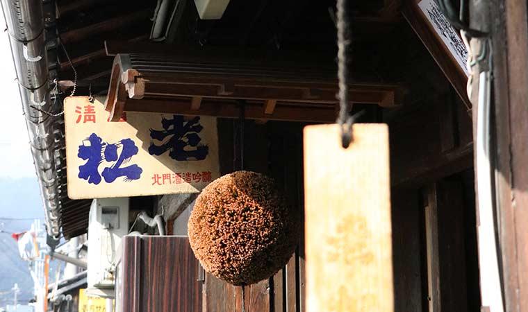 日本酒のふるさと・発酵のまち宍粟のスローライフ~大人の発酵教室~