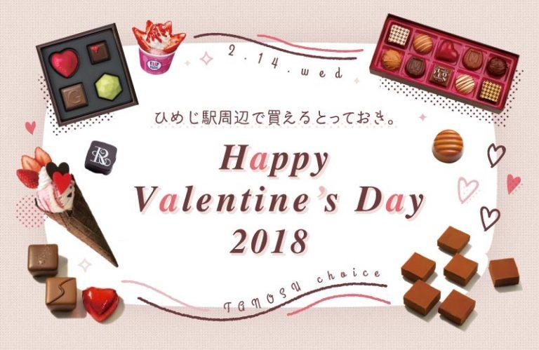 姫路駅周辺で買えるおしゃれでかわいいバレンタインチョコ
