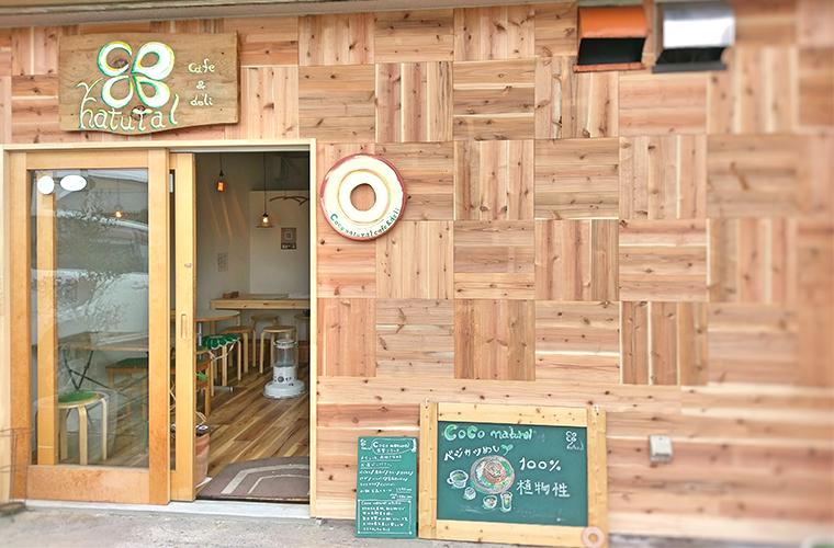 【閉店】【高砂】植物性の食材だけを使用するカフェ「ココナチュラル」がリニューアルオープン!