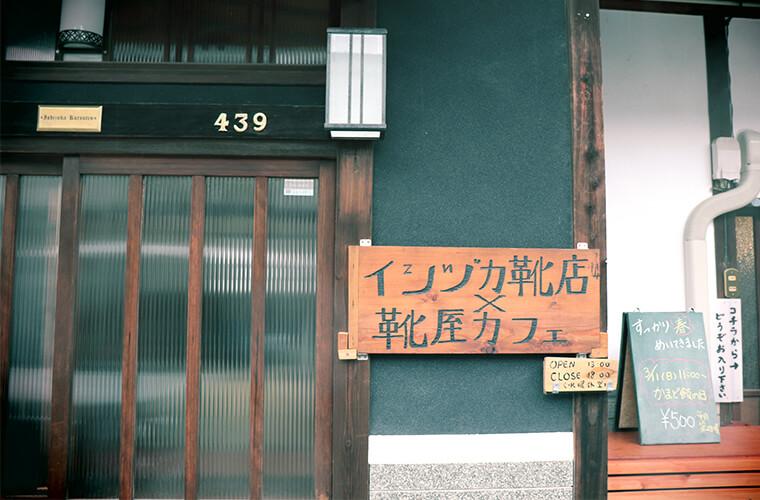 【姫路】古民家カフェ「イシヅカ靴店」こだわりワンコインカレーが登場!