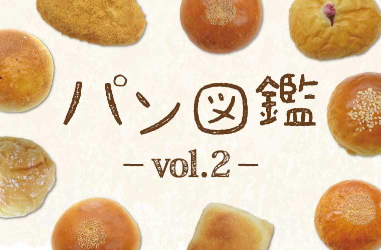 【パン図鑑】4月4日はあんぱんの日!姫路周辺で買えるおいしいあんぱん9選