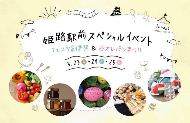 3月23〜25日 姫路駅前スペシャルイベント!フェスタ創業祭&大人気のピオレパンまつり