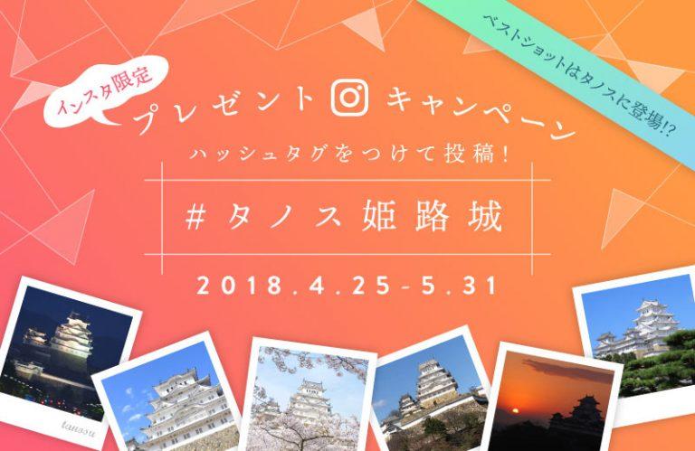 インスタ限定キャンペーン!姫路城のインスタ映えを狙え!写真投稿でギフト券のプレゼントも