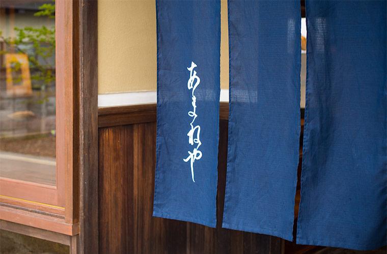 【姫路】和スイーツが楽しめる古民家カフェ「あまねや」みたらしパフェが新登場!