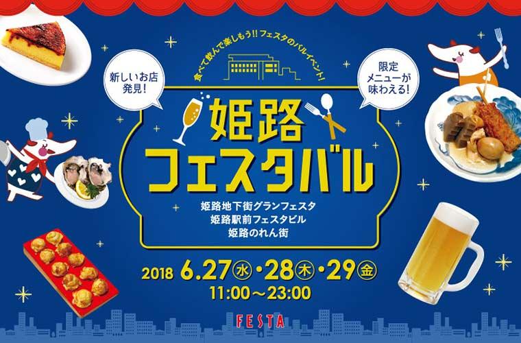 1,000円相当のバルメニューが500円!? 3日間限定!姫路フェスタバル初開催!