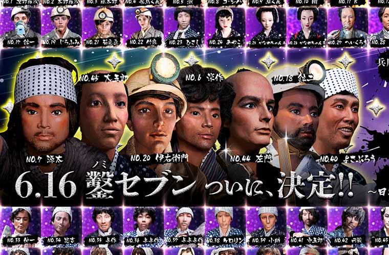 生野銀山マネキンアイドル「銀山ボーイズ」がセカンドシングルをかけた、選抜総選挙を実施!