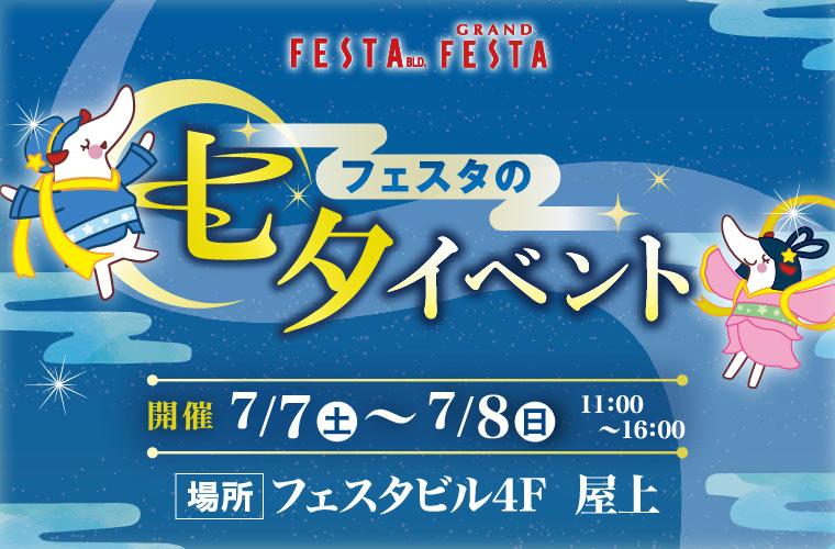 【姫路】グランフェスタに巨大な天の川が出現!親子で楽しめる七夕イベント開催