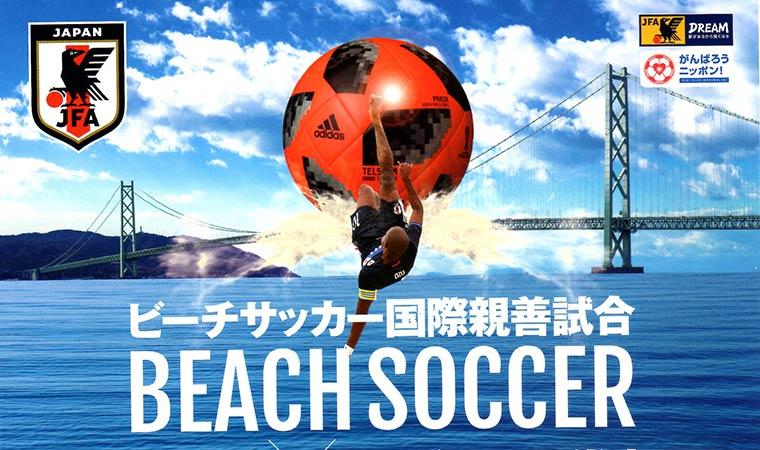 【入場無料】ビーチサッカー日本代表「国際親善試合」が明石市 大蔵海岸で開催!
