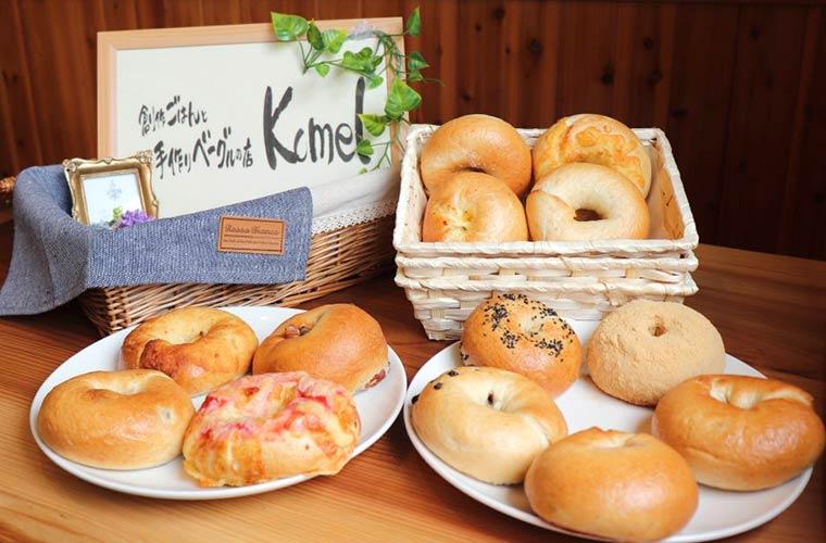【姫路】手作りベーグルのお店「komel(コメル)」ふんわりもっちり食感が人気のヒミツ!