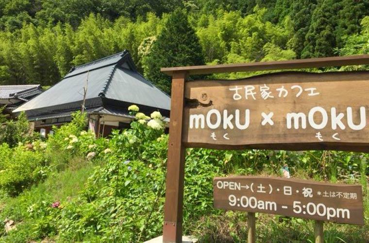 【佐用】古民家カフェ「mOkU×mOkU(もくもく)」築120年の古民家を現代風に大改装!