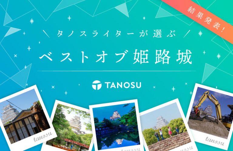 ベストオブ姫路城に輝いたのは!?インスタ映えする写真を紹介!【インスタキャンペーン】