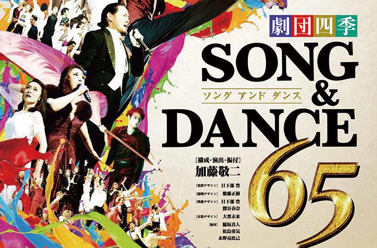 7/21先行発売!劇団四季の人気シリーズ最新作「SONG&DANCE 65」が誕生!