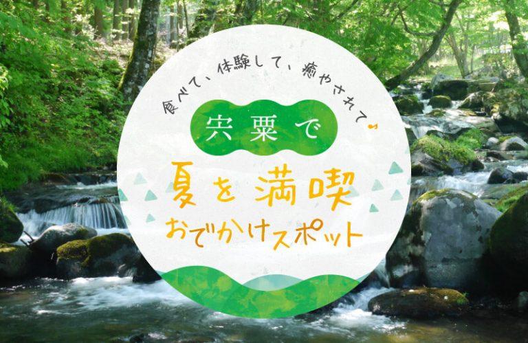宍粟の夏は楽しそう! グルメ、温泉、貸し切り宿など、おすすめおでかけスポット5選
