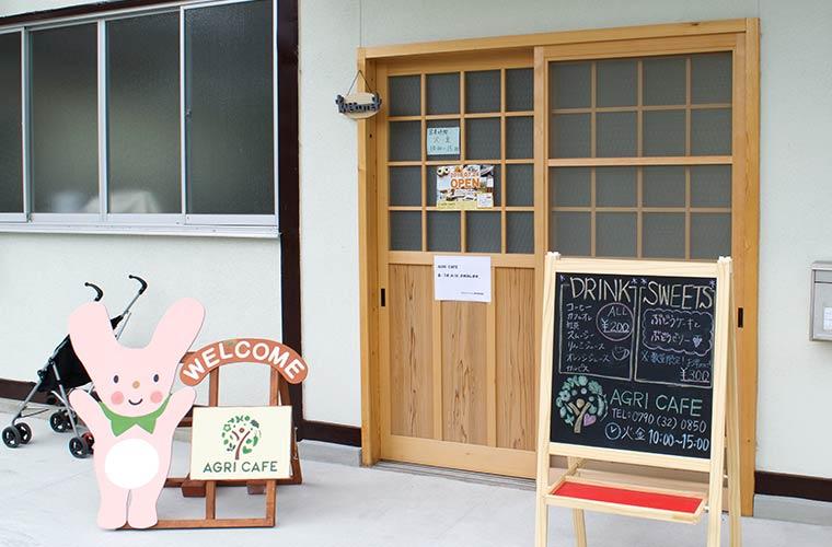 【神河町】週2日のみオープン!地元産の食材を使ったスイーツが楽しめる「アグリカフェ」