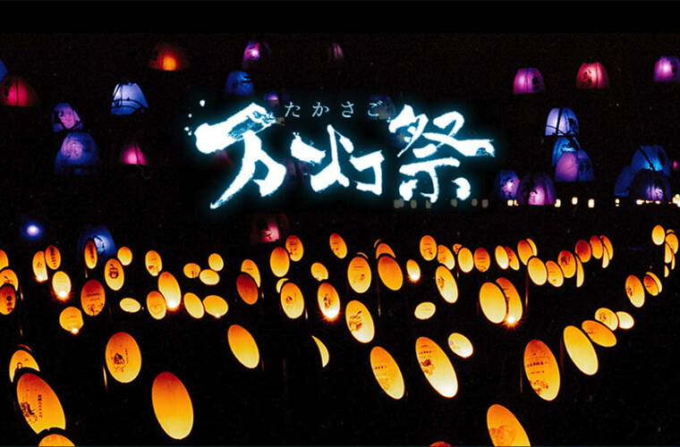 歴史情緒あふれるまちをキャンドルが彩るイベント「たかさご万灯祭」