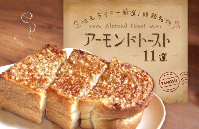 地元ライター厳選!姫路名物のアーモンドトーストが食べられる人気店11選!モーニングも♪
