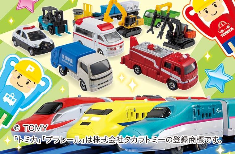 子どもに大人気のイベント「トミカ・プラレールわくわくパーク」が加古川にやってくる!