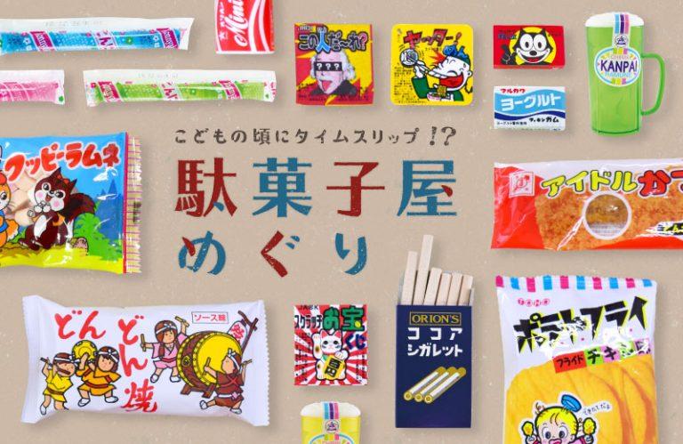 【姫路・加古川】子どもの頃にタイムスリップ!?なつかしい味を求めて駄菓子屋巡り